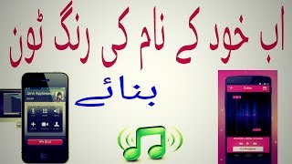 how to make & download your name ringtone the fdmr Online free .