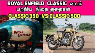Royal Enfield Classic பைக் பற்றிய  நிறை குறைகள் |Royal Enfield Classic 350 Vs Classic 500 Comparison