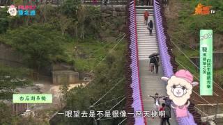 【雙北通】內湖站-遇見白石湖的巨龍 白石湖吊橋(文湖線)