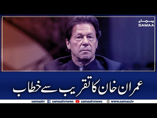 PM Imran Khan addresses the MoU signing ceremony between Pakistan and China | 13 Nov 2019