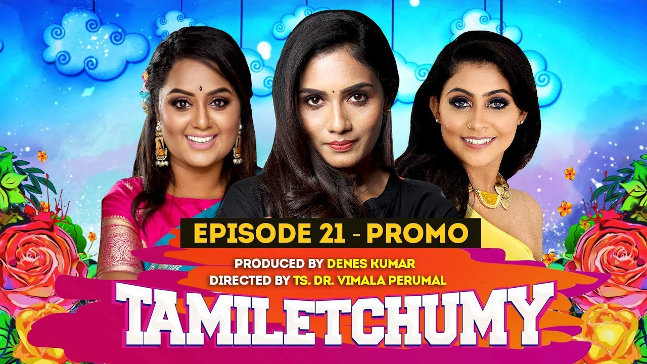 TAMILETCHUMY SERIES | Episode 21 - Promo [HD]