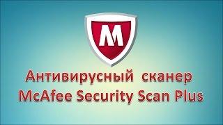 Антивирусный сканер McAfee Security Scan Plus