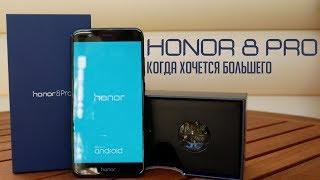 Honor 8 Pro: когда хочется большего