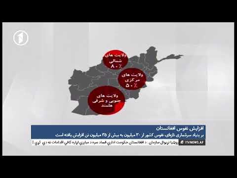 Afghanistan Dari News 13.03.2018 خبرهای افغانستان