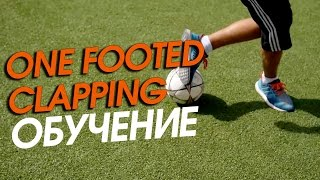 Уличный Футбол Обучение #16. One Footed Clapping