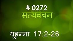 यूहन्ना (#0272) John 17:2 -26 Hindi Bible Study Satya Vachan