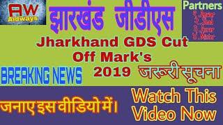 Jharkhand GDS Cut Off Mark's 2019.