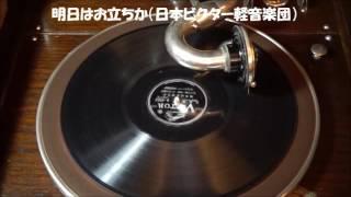 蓄音機で聴く昭和の流行歌。「明日はお立ちか」(小唄勝太郎、昭和17年...