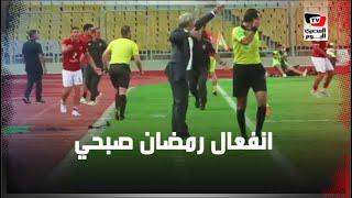 انفعال صالح جمعة ورمضان صبحي علي قرارات جهاد جريشة التحكيمية بمباراة بيراميدز