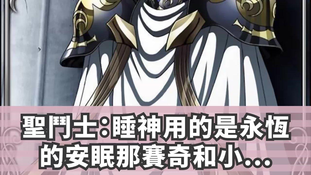 聖鬥士:睡神用的是永恆的安眠,那賽奇和小馬哥就只有洗洗睡了!