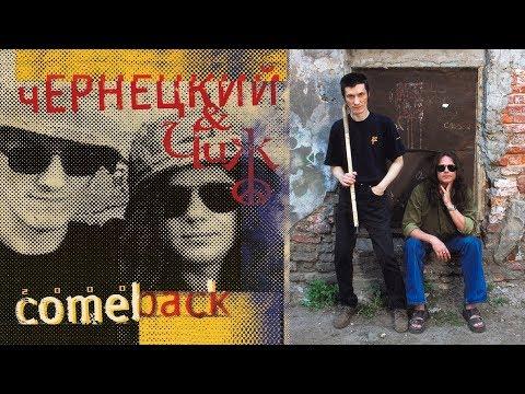 Чернецкий & Чиж «Comeback» – Запись альбома (СПб, «Мелодия», 1-22.04.2000) [Одним файлом]