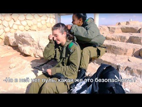 знакомство в израиле клик