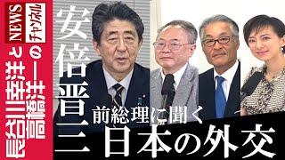 【安倍晋三 前総理に聞く 日本の外交】