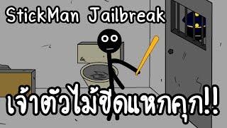 Stickman Jailbreak - เจ้า�...