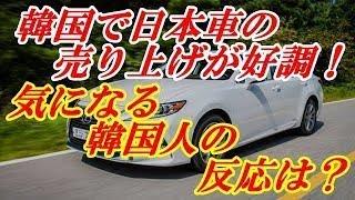 韓国の反応:韓国で日本車が人気!レクサスES300hがベストセラーカーに【気になる話題】