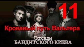 Кровавый путь Вальтера - Легенды Бандитского Киева