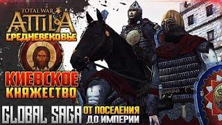 КНЯЖЕСТВО КИЕВСКОЕ ● От Небольшого Царства до Огромной Империи! Total War: Attila