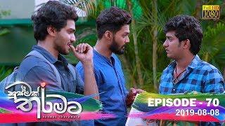 Husmak Tharamata | Episode 70 | 2019-08-08 Thumbnail