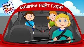 Машина идет гудит. Мульт-песенка видео для детей. Наше всё!