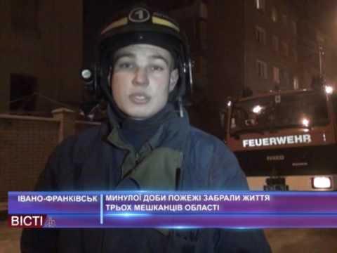 Минулої доби пожежі забрали життя трьох прикарпатців
