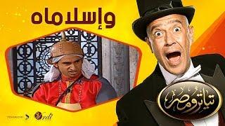 مسرح تياترو مصر | مسرحية وإسلاماه | بطولة أشرف عبد الباقي - علي ربيع - حمدي المرغني - أوس أوس
