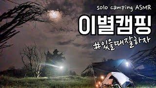 이별캠핑/미니멀 감성캠핑/UCO랜턴 업그레이드/미니코팅…