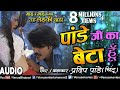 Download Pandeyji Ka Beta Hoon | Superstar Pradeep Pandey