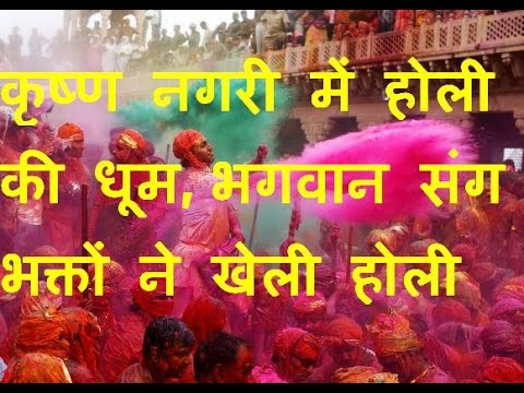 Celebrations Of Holi In Mathura And Vrindava   ????? ???? ??? ???? ?? ???