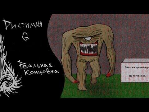 Дистимия 6 (Реальная Концовка)