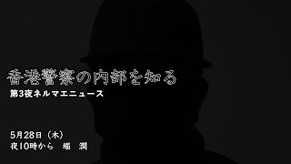 YouTube動画:第3夜「ネルマエニュース」 香港警察の内部を知る