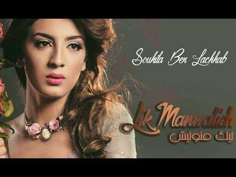 Souhila Ben Lachhab Lik Manwalich (Exclusive Music Video)| سهيلة بن لشهب ليك منوليش فيديو كليب حصري