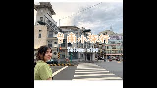 〈台南vlog〉掃到颱風尾的台南小旅行🌊|深入台南美食一級戰區✨|必逛必吃神農街國華街|超絕超好吃的私房美食