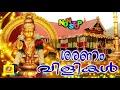 ശരണം വിളികൾ | അയ്യപ്പ ഭക്തിഗാനങ്ങൾ | Malayalam Ayyappa Devotional Songs | Sharanam Vilikal