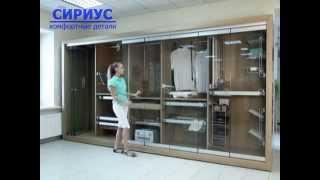 Раздвижная система для дверей из стекла или дерева(ООО СИРИУС предлагает Вашему вниманию видео ролик о системе для раздвижных дверей для стекла или дерева..., 2013-01-21T14:14:19.000Z)