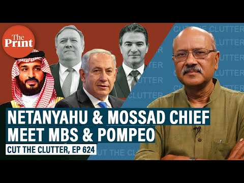 Implications of the hush hush Netanyahu-MBS-Pompeo-Mossad chief rendezvous in Saudi city