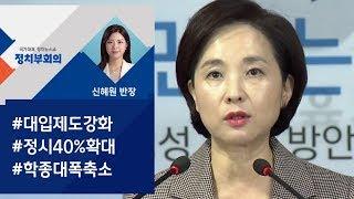 [정치부회의] 서울 16개 대학 정시 40% 확대…학종은 대폭 축소