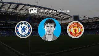 Прогноз и ставка Егора Титова: «Челси» — «Манчестер Юнайтед»