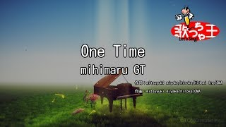 【カラオケ】One Time/mihimaru GT