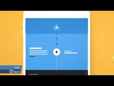 تويتر يختبر ميزة إخفاء الردود و6 ملايين دولار غرامة تستهدف تيك توك - أبديت  - نشر قبل 7 ساعة