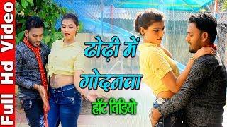 देहाती वीडियो  ढोढ़ी में गोदनवा  भोजपुरी  सांग #Bhojpuri Hit Video Song 2018 Mithilesh Nigam