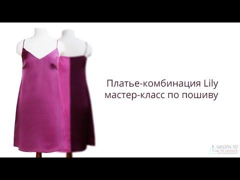 Мастер-класс по изготовлению платья-комбинации
