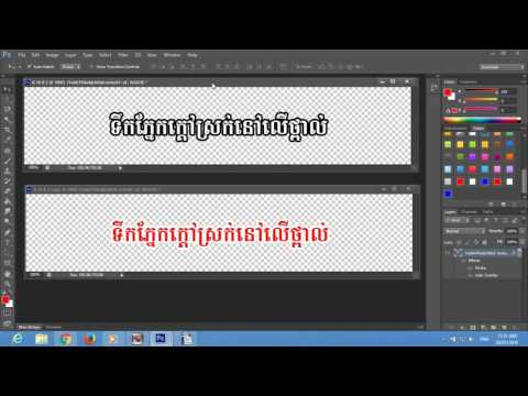 How to make Text or Title Karaoke Speak Khmer with Adobe Premiere by Sang Soriya