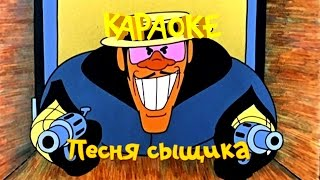 """Караоке для детей - Песни для детей - Песня сыщика из мультфильма """"Бременские музыканты"""""""