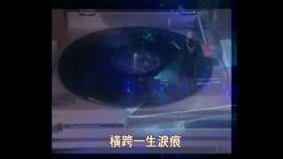麥潔文 - 夜夜痴纏 (靈氣逼人電影音樂合成版)#石生影音