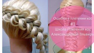 Ошибки в плетении кос. Открытый урок  Школы Плетения кос Александровой Эльвиры  Ответы на вопросы