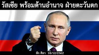 รัสเซีย พร้อมต้านอำนาจ ฝ่ายตะวันตก /ข่าวดังข่าวใหญ่ล่าสุดวันนี้18/12/2562