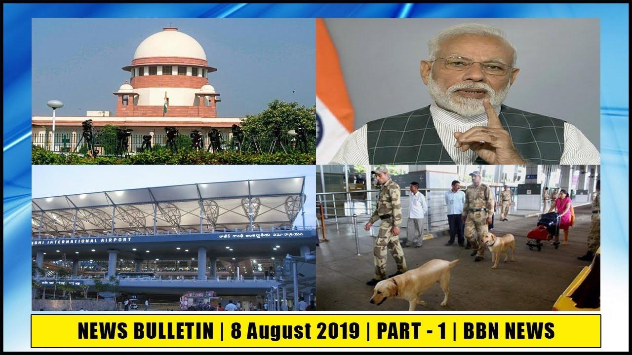 NEWS BULLETIN | 8 August 2019 | PART - 1 | BBN NEWS