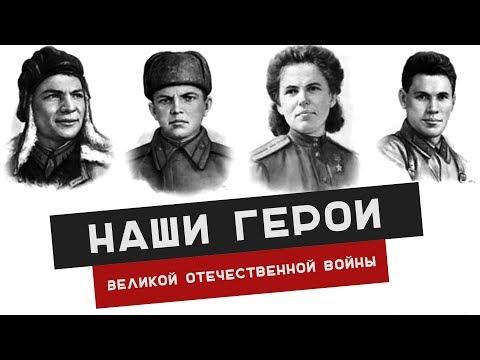Герои Великой Отечественной | Герой Советского Союза | ВОВ