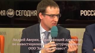 Андрей Аверин: концессионные облигации - один из эффективных способов финансирования