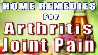HOME REMEDIES FOR ARTHRITIS JOINT PAIN II गठिया जोड़ों के दर्द का घरेलू उपचार II